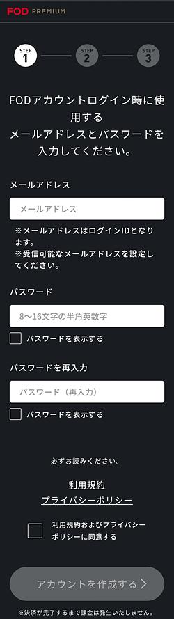 FODプレミアム「アカウント作成」画面