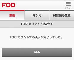 FODプレミアム「登録完了」画面