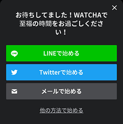 WATCHAアプリ「アカウント選択」画面