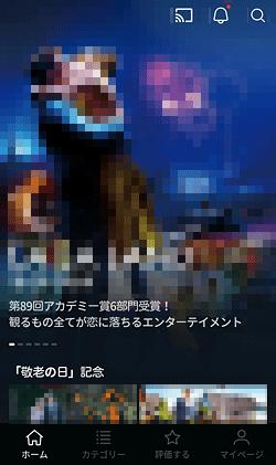 WATCHAアプリ「ホーム」画面