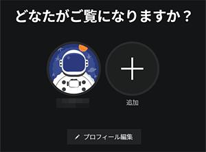 WATCHAサイト「プロフィール選択」画面