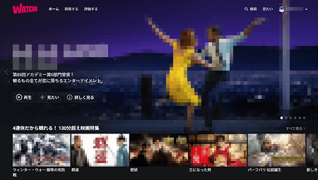 WATCHAサイト「トップページ」画面