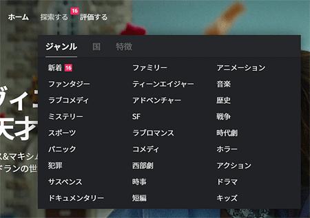 WATCHAサイト「探索する」画面