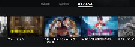 WATCHAサイト「似ている作品」画面