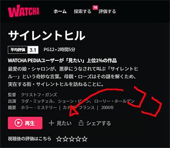 WATCHAサイト「見たい」ボタン位置