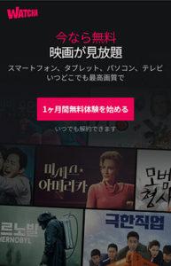 WATCHA「トップページ」画面