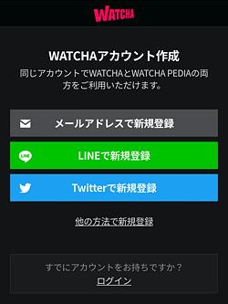 WATCHA「アカウント作成」画面