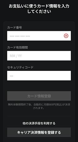 WATCHA「支払い方法の設定」画面
