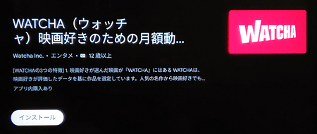 Android TV「WATCHAアプリ詳細」画面