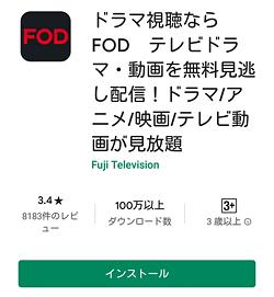 FODプレミアム「FODアプリのインストール」画面