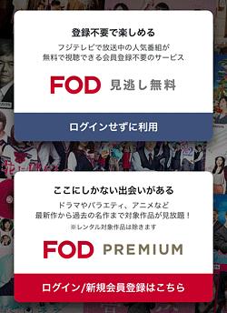 FODアプリ「会員か非会員かの選択」画面