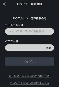 FODアプリ「ログイン」画面