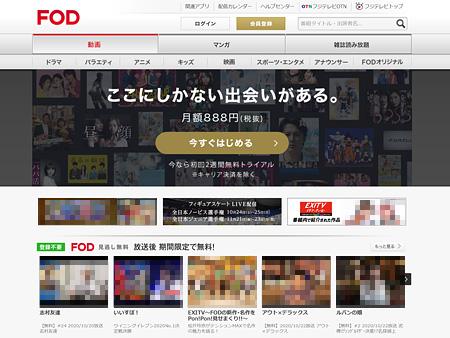 FOD「トップページ」画面