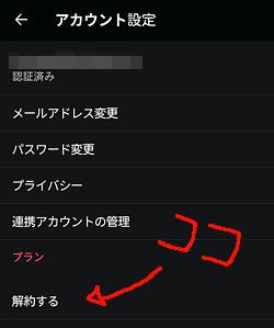 WATCHA「アカウント設定」画面