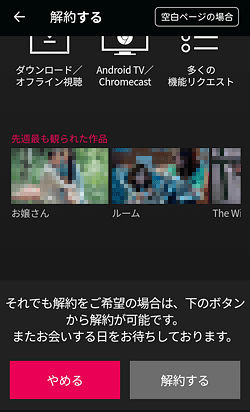 WATCHA「解約手続きページ」画面