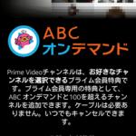 ABCオンデマンド「申し込みページ」画面