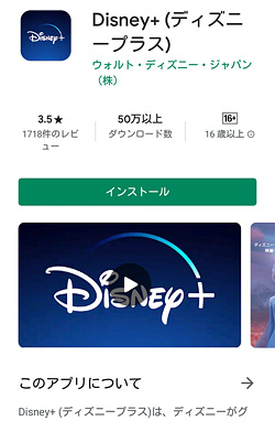 「Disney+ (ディズニープラス) アプリ」画面