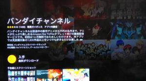 FireTV「バンダイチャンネルアプリ」画面