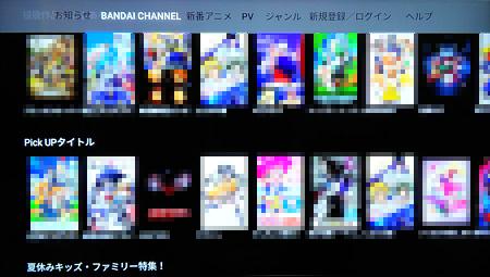 Fire TV「バンダイチャンネル ホーム」画面