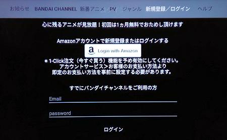 Fire TV「バンダイチャンネル ログイン」画面