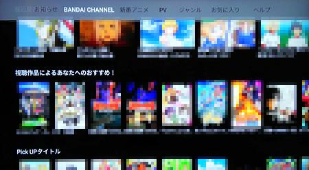 Fire TV「バンダイチャンネル ログイン状態のホーム」画面