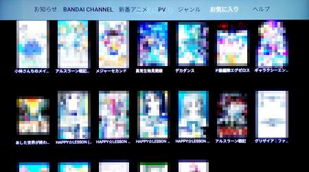 Fire TV「バンダイチャンネル お気に入り」画面