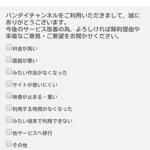 バンダイチャンネル「解約手続き」画面