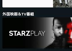 チャンネル一覧「STARZPLAY」画面