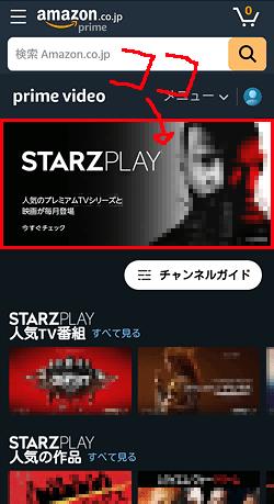 STARZPLAY「申し込み位置」画面