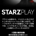 SATRZPLAY「申し込みページ」画面