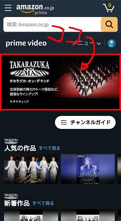 宝塚オンデマンド「申し込み位置」画面