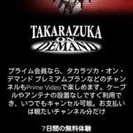 宝塚オンデマンド「申し込みページ」画面