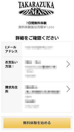 宝塚オンデマンド「支払い方法の設定」画面