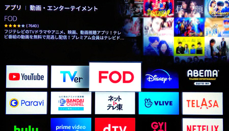 FireTV「アプリの動画・エンターテイメントカテゴリ」画面