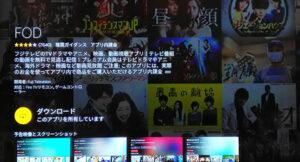 FireTV「FODアプリ」画面