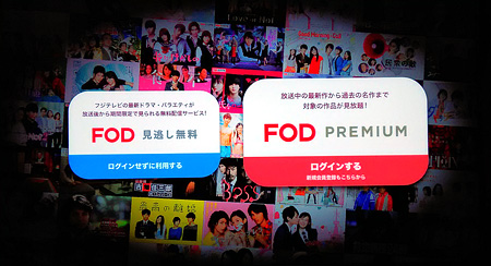 Fire TV FODアプリ「FOD見逃し」画面
