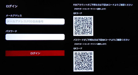Fire TV FODアプリ「ログイン」画面