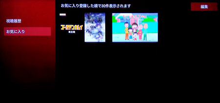 Fire TV FODアプリ「お気に入り」画面
