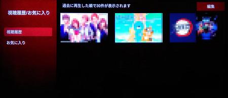 Fire TV FODアプリ「視聴履歴」画面