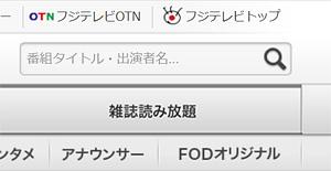 FODプレミアム「キーワード検索」画面