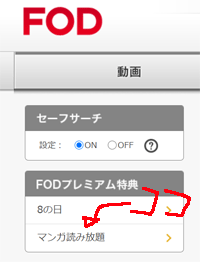 FODプレミアム「マンガ見放題」画面