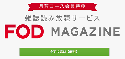 FODプレミアム「雑誌読み放題 今すぐ読む(無料)」画面
