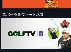 チャンネル一覧「GOLFTV」画面