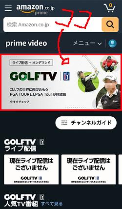GOLFTV「申し込み位置」画面