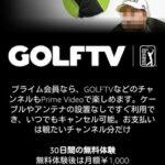 GOLFTV「申し込みページ」画面