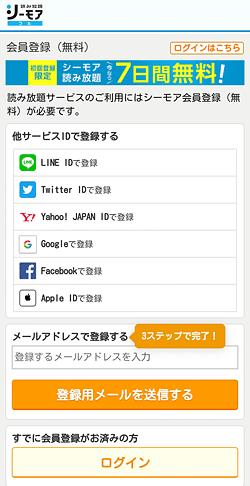 コミックシーモア「会員登録」画面