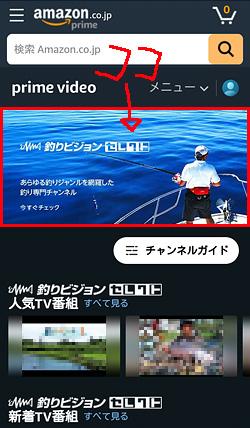 釣りビジョン セレクト「申し込み位置」画面