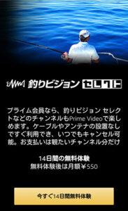 釣りビジョン セレクト「申し込みページ」画面