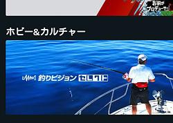 チャンネル一覧「釣りビジョン セレクト」画面