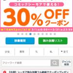 コミックシーモア「読み放題トップページ」画面